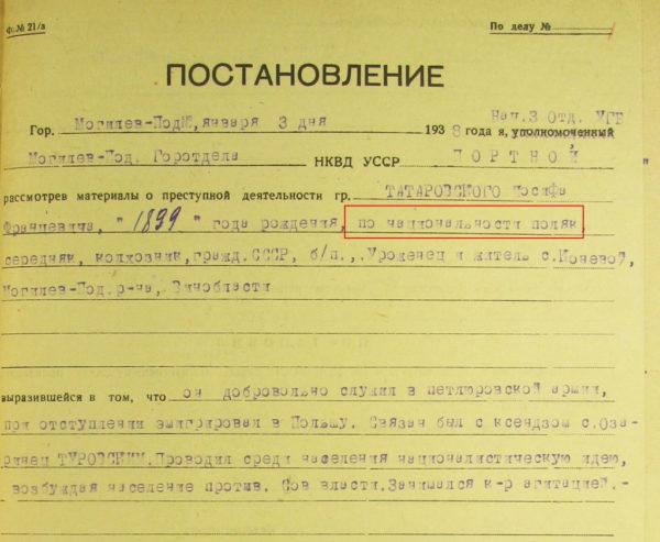 Документ из архива