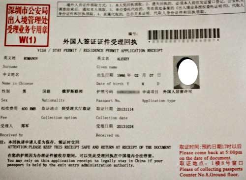документ о легальном нахождении в Китае