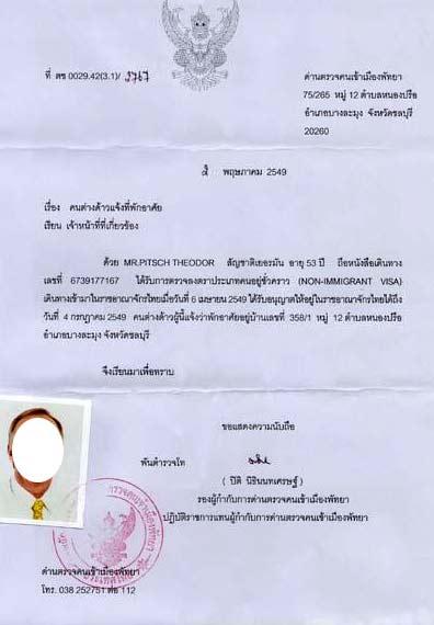 тайский резидентский сертификат
