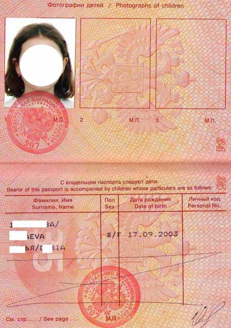дети вписаны в паспорт родителей