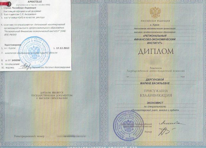 Заверенный диплом
