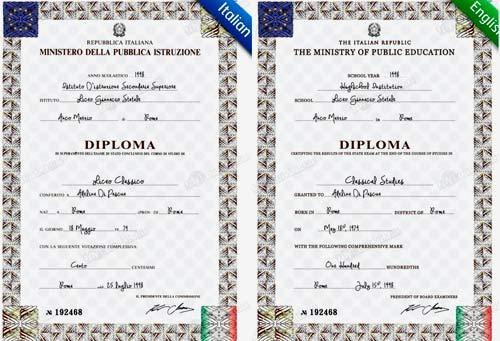 итальянский диплом