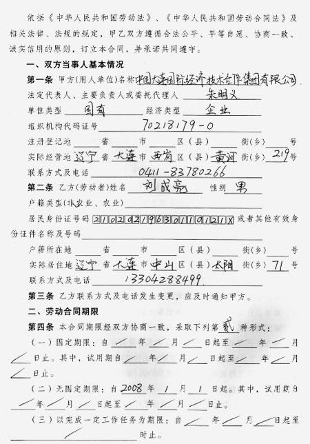 китайский трудовой договор