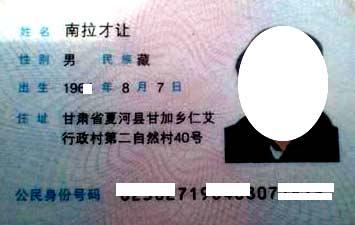 китайское удостоверение