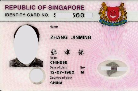 удостоверение в Сингапуре