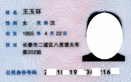 Изображение - Эмиграция в китай id7