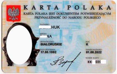 польское удостоверение