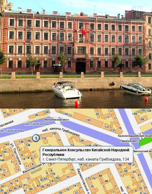 консульство Китая в Снкт-Петербурге