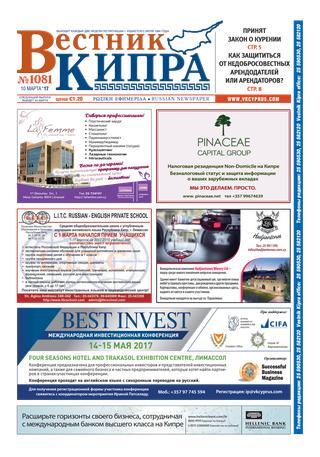Кипрская газета