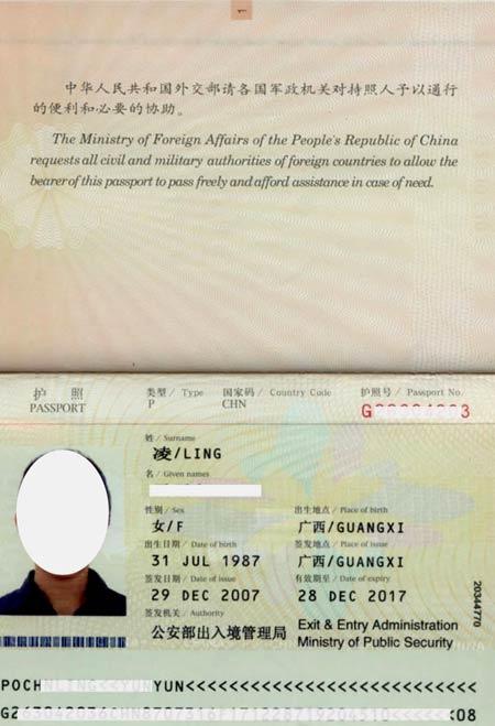 паспорт гражданина Китая