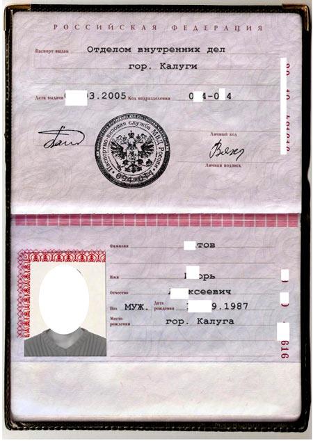 внутренний паспорт россиянина