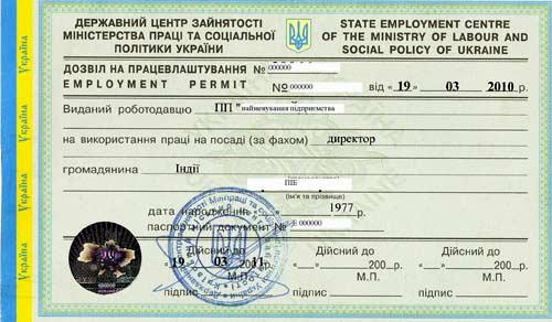 разрешение на работу в Украине