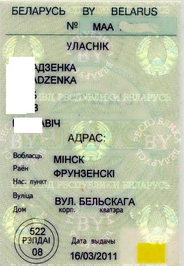 водительское удостоверение в Белоруссии