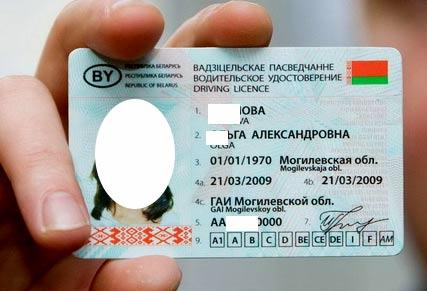 водительские права в Белоруссии