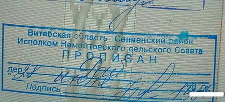 прописка в Белоруссии