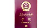 Оформление и получение гражданства в Китае
