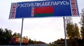 Переезд на ПМЖ в Беларусь