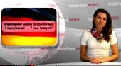 Социальные программы и пособия в Германии