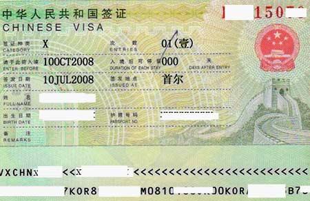 китайская виза X1