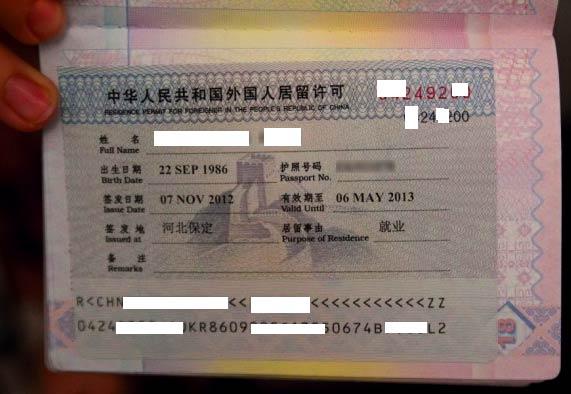 ВНЖ в Китае