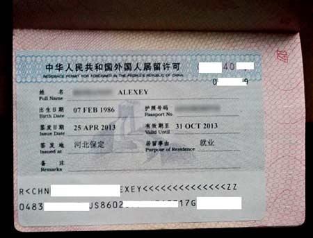 китайский ВНЖ