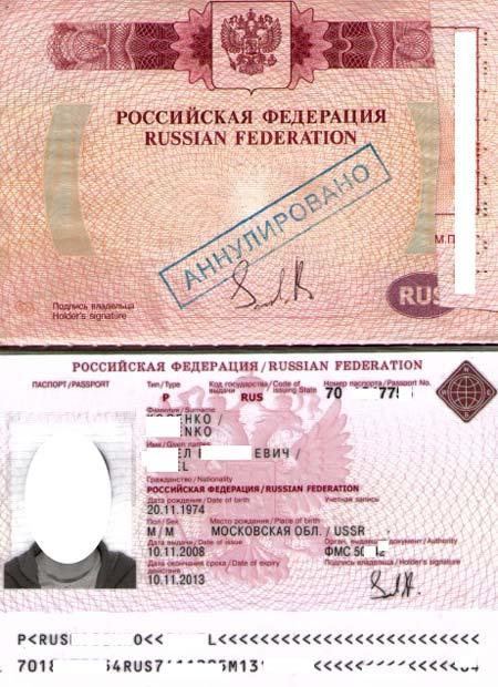 загранпаспорт российской федерации
