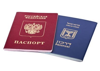 Паспорт гражданина России и Израиля