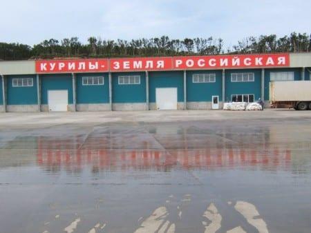 Курилы Россия