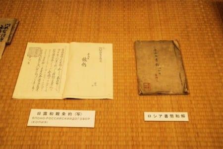 Симодский трактат