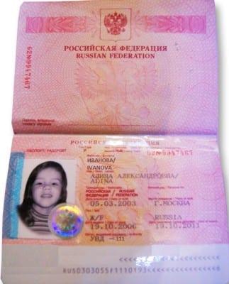 Детский заграничный паспорт