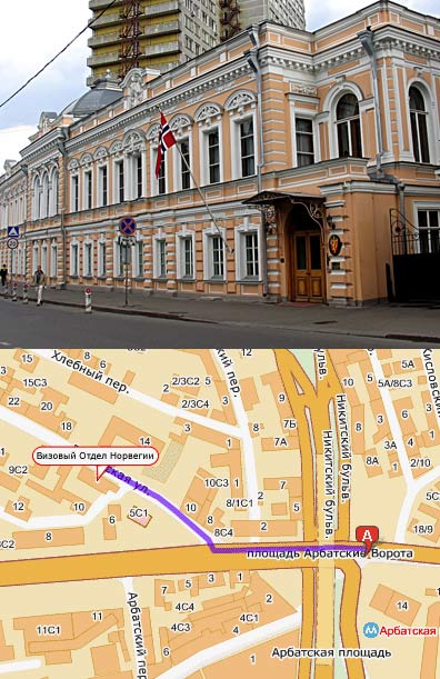 Посольство Норвегии