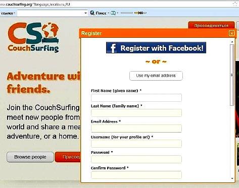 регистрация на сайте каучсерфинга