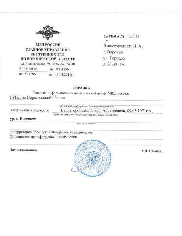 Образец справки об отсутствии судимости в РФ