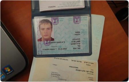 Удостоверение репатрианта
