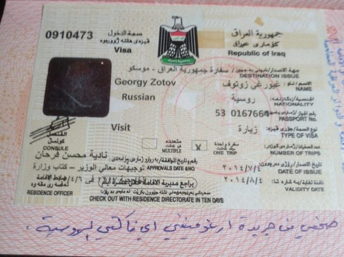 Виза Ирака