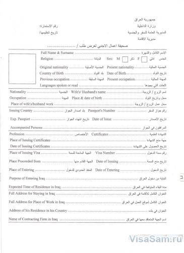 Анкета на визу Ирака