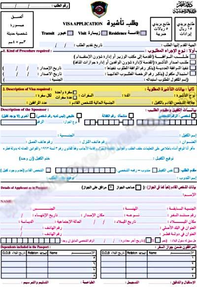 визовая анкета в Бахрейн