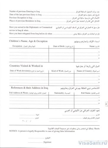Анкета на визу Ирака 2