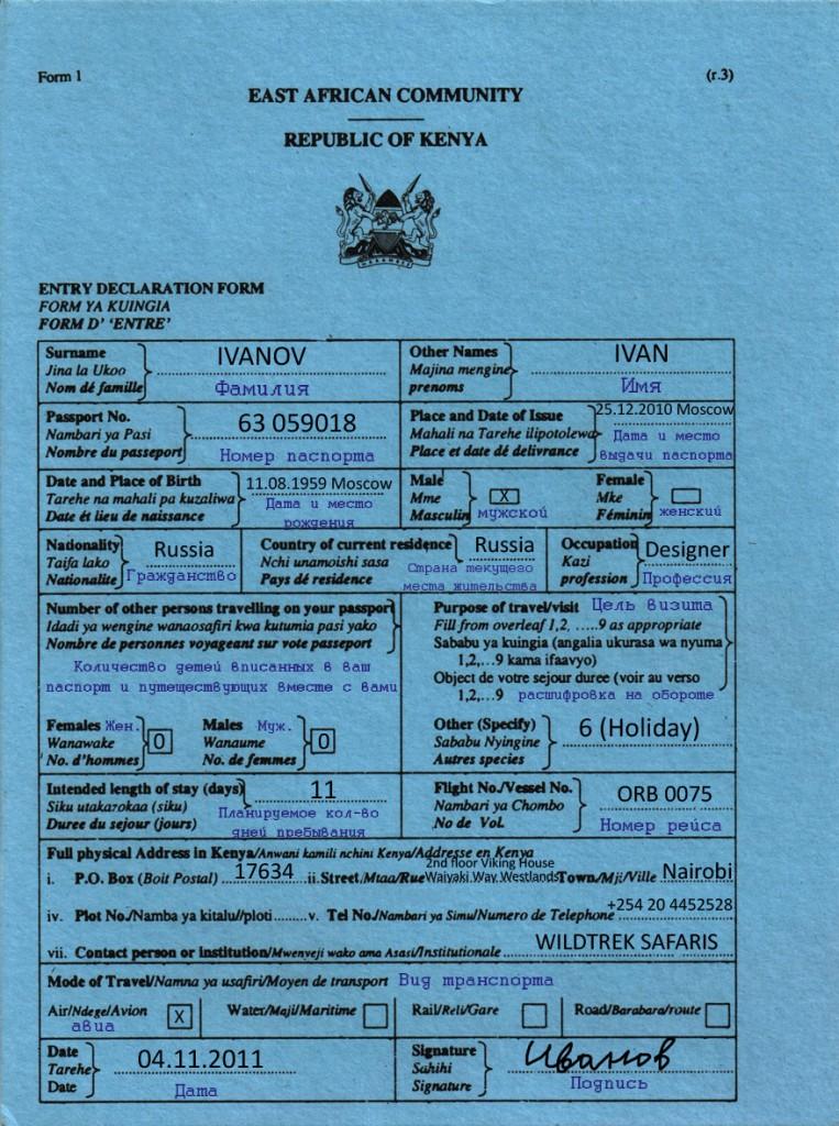Заявление на получение визы в Кению