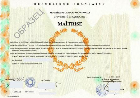 бельгийский диплом