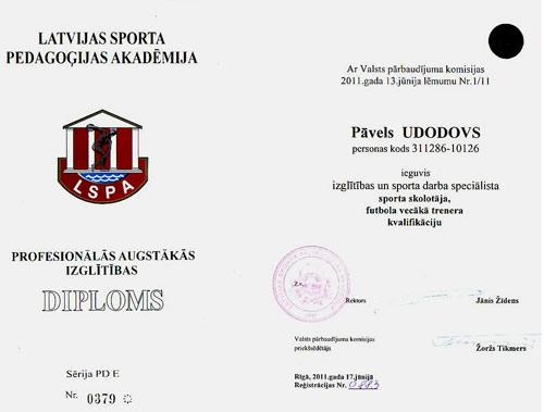 диплом в Латвии