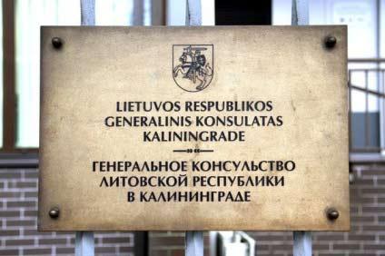 литовское консульство