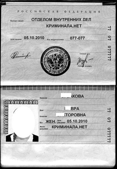ксерокопия гражданского паспорта
