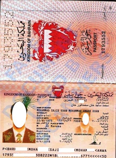 паспорт Бахрейн