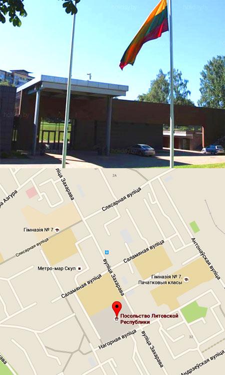 Внешний вид и адрес расположения литовского посольства в Минске