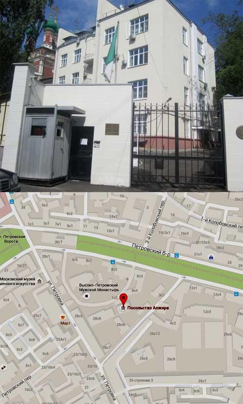 посольство Алжира