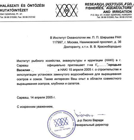 приглашение в Латвию