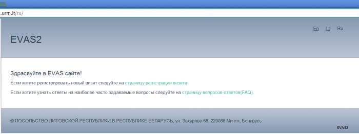 Регистрация на сайте Посольства Республики Литва