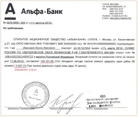Выписка из банка для получения шенгена