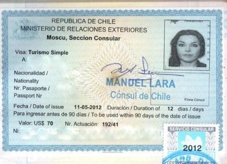 Поездка в Чили и оформление визы